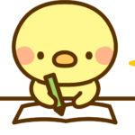 キラキラ勉強するヒヨコ