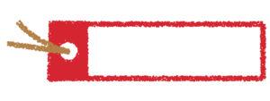 赤色のタグ