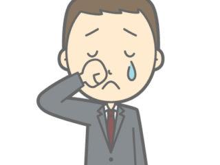 涙を流すサラリーマン