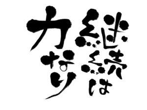 筆時の「継続は力なり」