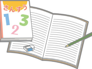 算数とノート